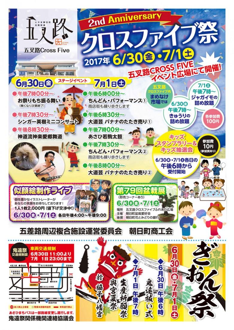 クロスファイブ祭 @ イベント広場