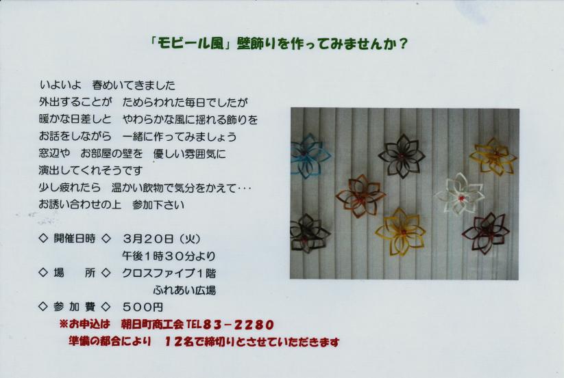 「モビール風」壁飾りを作ってみませんか? @ ふれあい広場