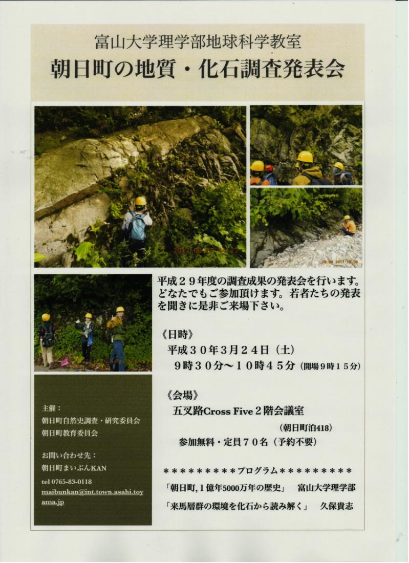 地質調査の発表会 @ 会議室 研修室2