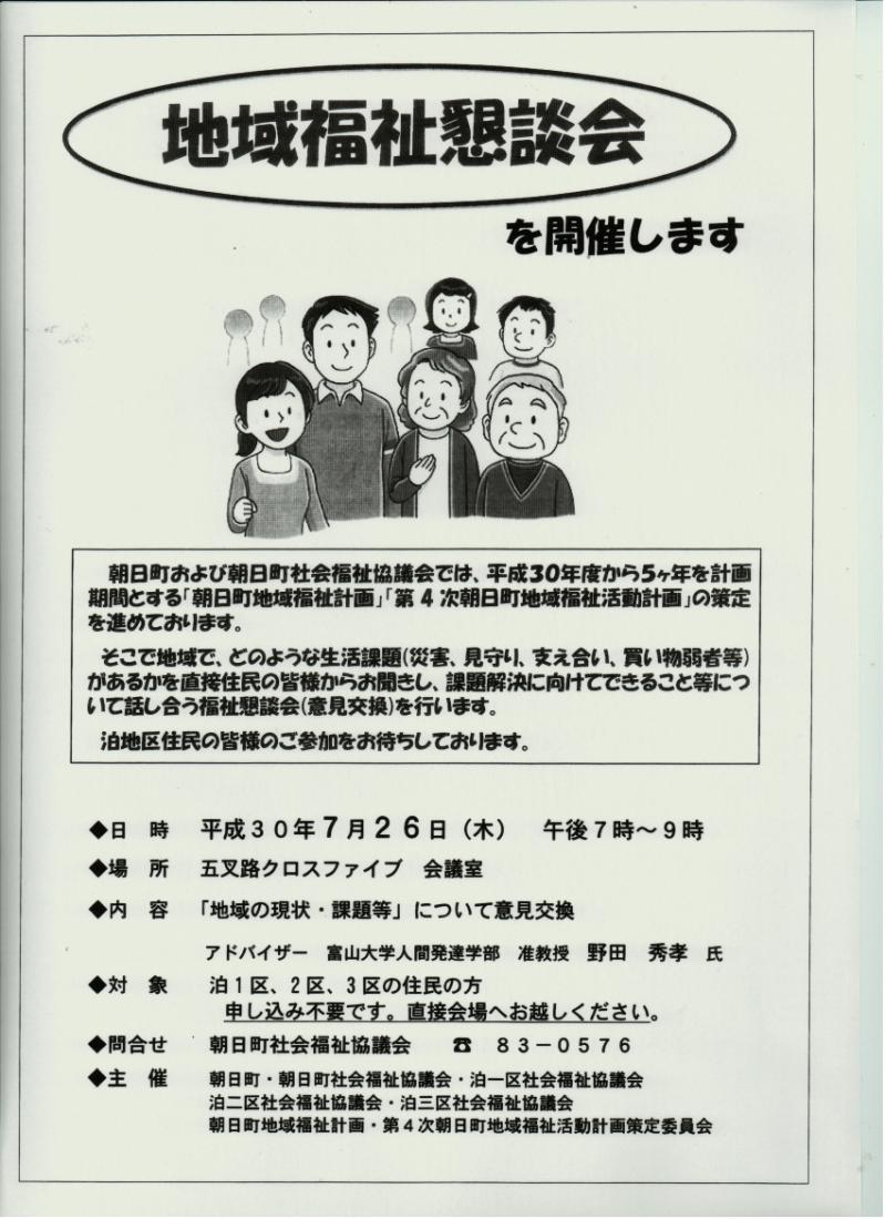 朝日町社会福祉協議会 @ 会議室