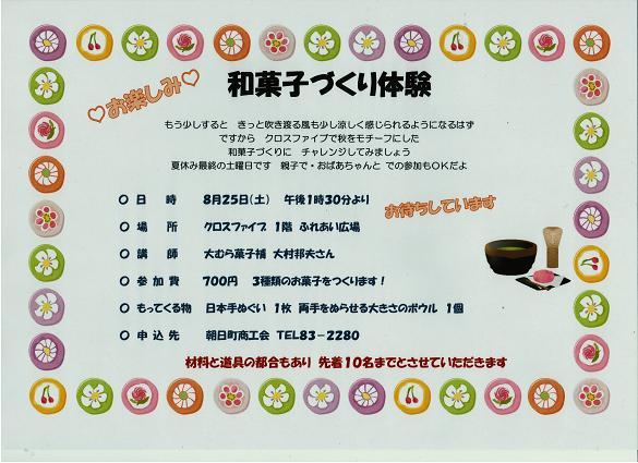 和菓子づくり体験会 @ ふれあい広場