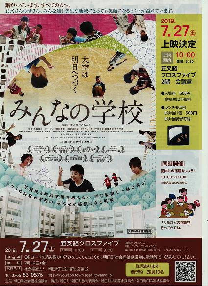"""""""みんなの学校""""上映会 @ 会議室"""